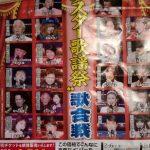 夢スター歌謡祭 歌合戦のチラシ(表面)