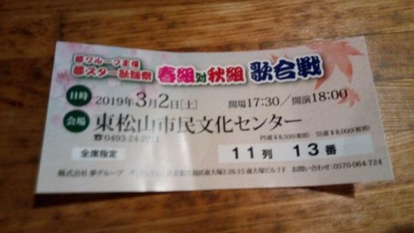 夢スター歌謡祭 歌合戦のチケット