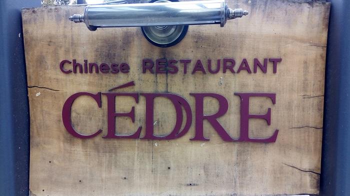 中華料理セドレの看板