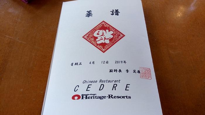 中華料理セドレ、本日のメニュー