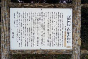 八幡神社と野原古墳群の案内板