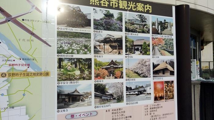 熊谷の観光案内板