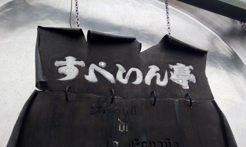 すぺいん亭、道路側の看板