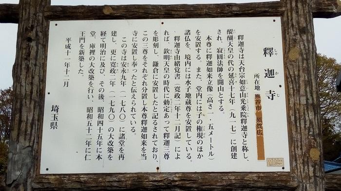 釈迦寺の由来案内板