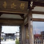 釈迦寺の門