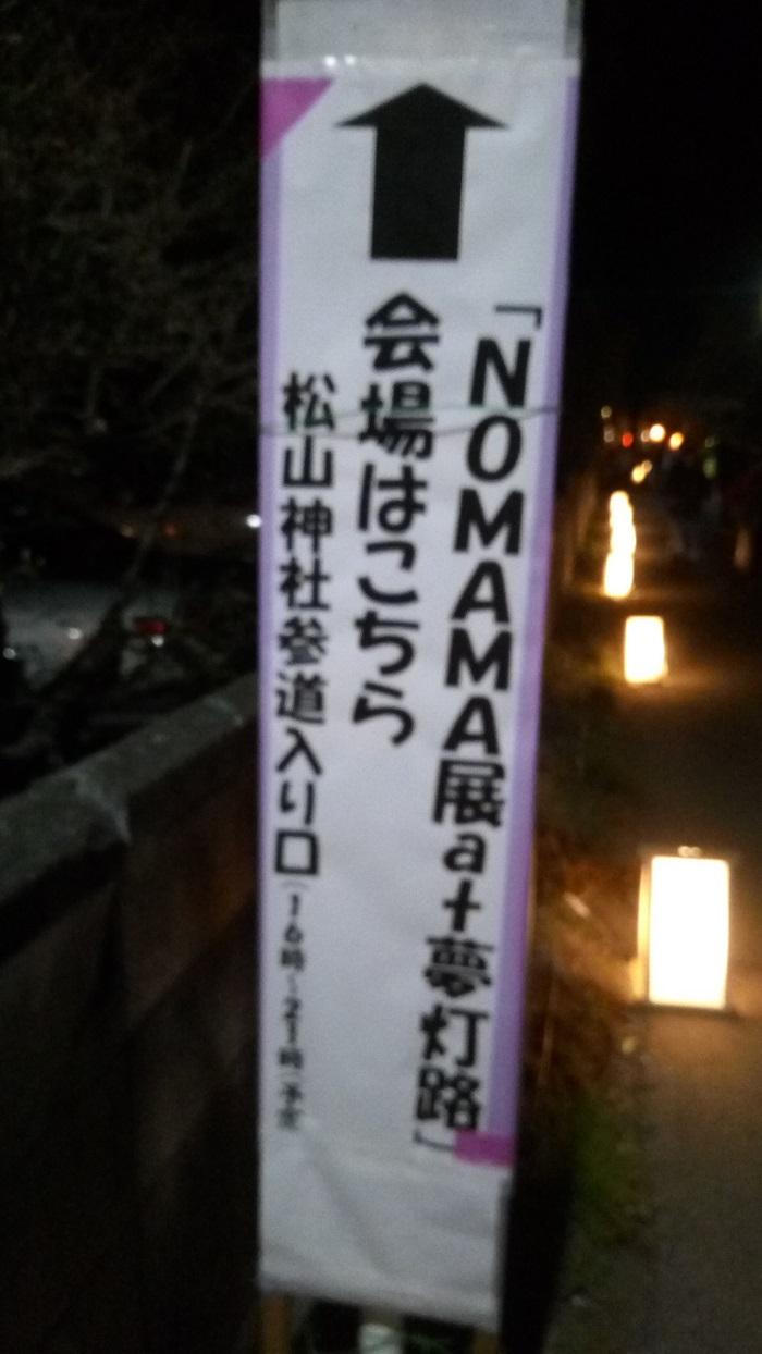 東松山夢灯路(NOMAMA展)