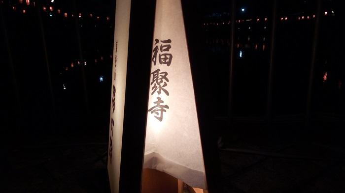 東松山夢灯路(灯籠のスポンサー)