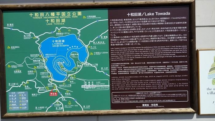 十和田湖(発荷峠展望台)の案内板