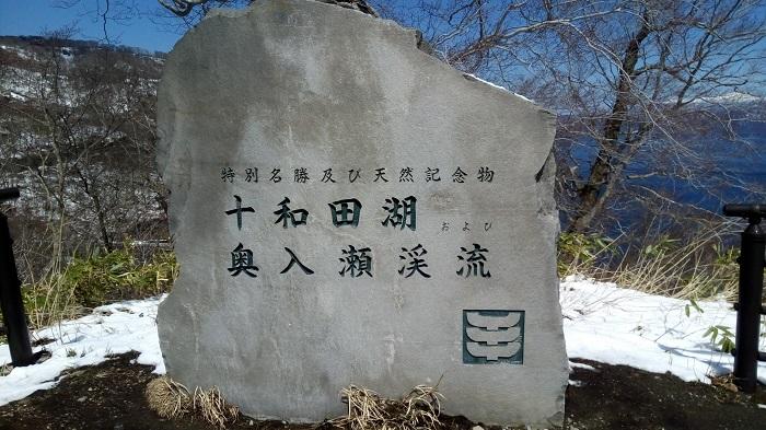 十和田湖(発荷峠展望台)にある奥入瀬渓流の石碑