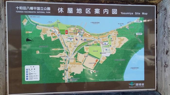 十和田湖、休屋の案内板