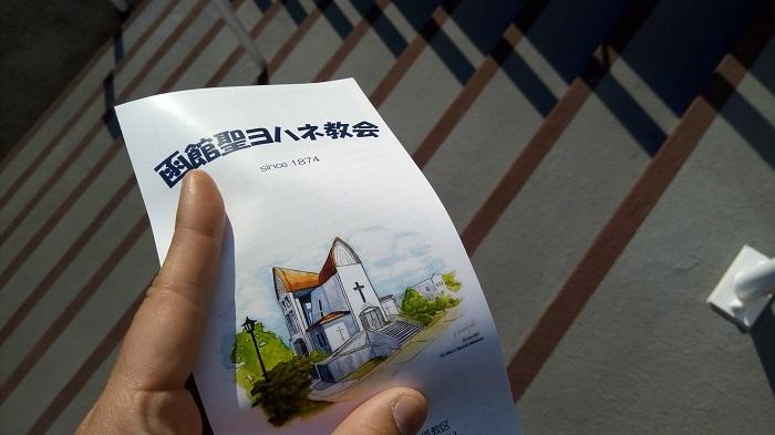 函館聖ヨハネ教会、案内用紙