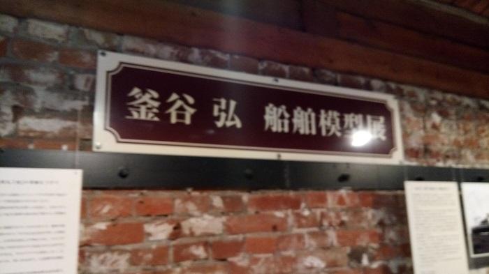 函館ベイエリア、赤レンガ倉庫でなんか展示されてた
