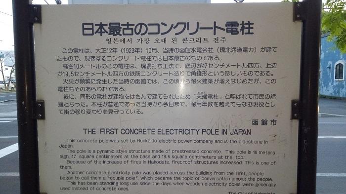 日本最古のコンクリート電柱の案内板
