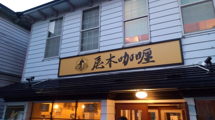 尾木カリーの店の外観