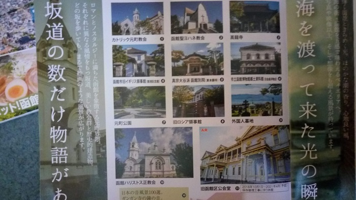 函館の観光スポット