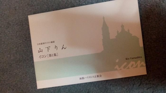 ハリスト正教会で購入したポストカード