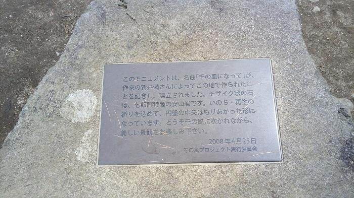 大沼公園(千の風になってモニュメント)