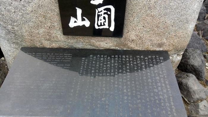 昭和新山の石碑
