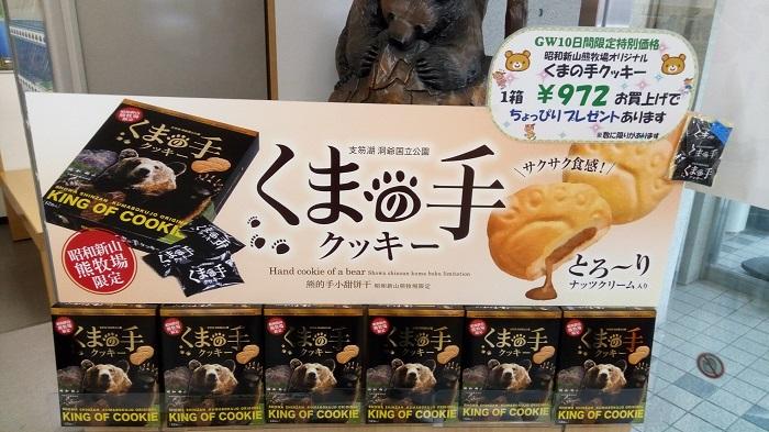 熊の手クッキー