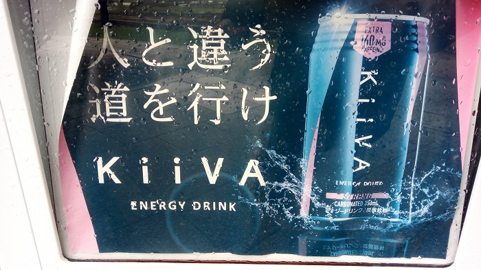 人と違う道を行け KiiVA