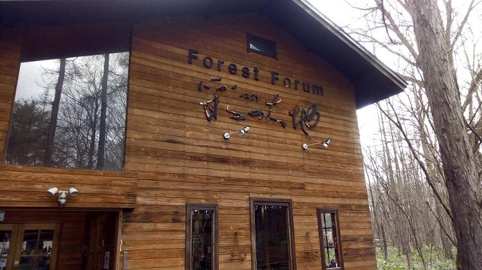 麓郷の森の外観