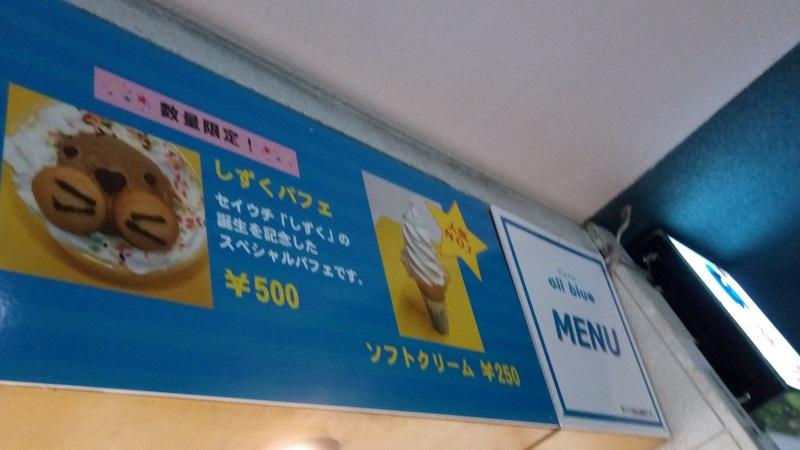 おたる水族館、アイスクリーム販売
