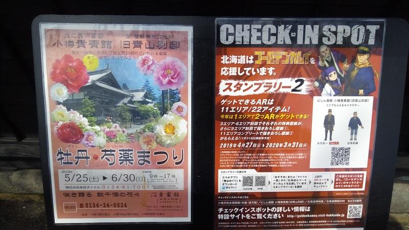 小樽市 貴賓館(旧青山邸)の情報