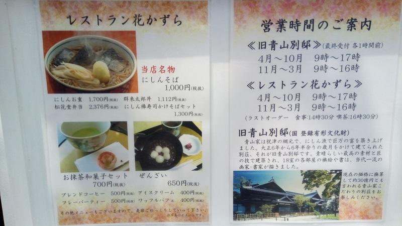 小樽市 貴賓館(旧青山邸)のレストラン情報