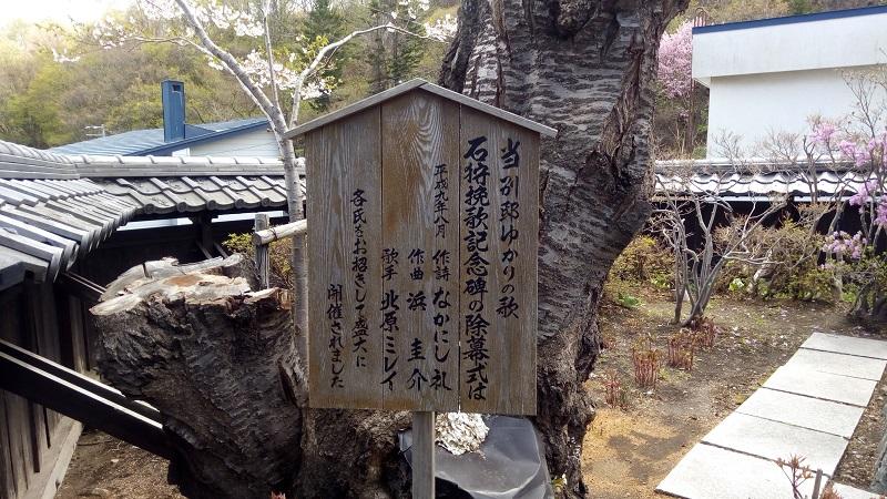 小樽市 貴賓館(旧青山邸)石狩挽歌の案内