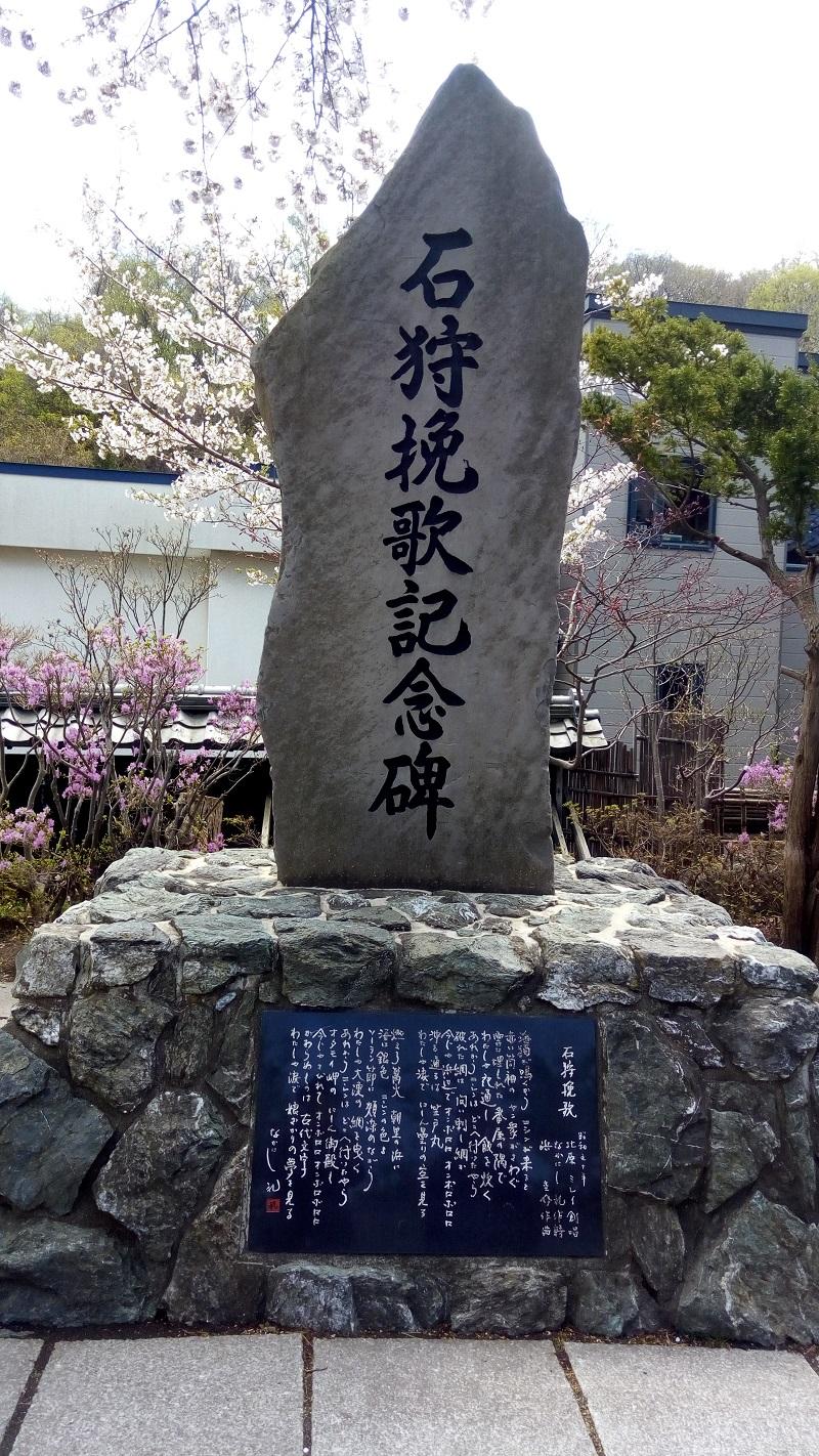小樽市 貴賓館(旧青山邸)石狩挽歌の記念碑