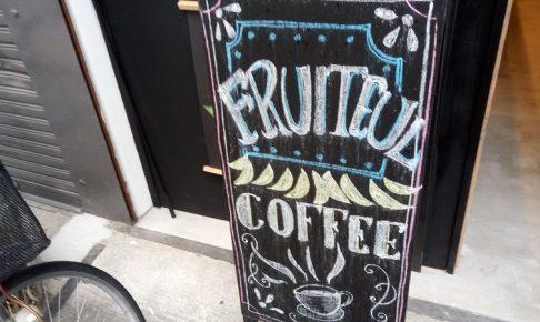 FRUITFUL COFFEEの看板