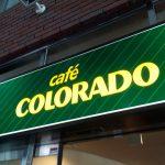 カフェ・コロラド 東松山店