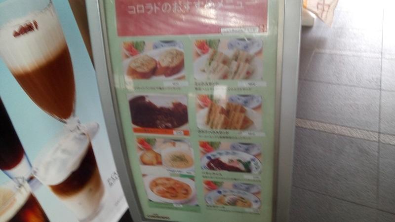 カフェ・コロラド 東松山店、ランチメニュー