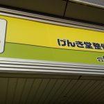 げんき堂整骨院(東松山店)