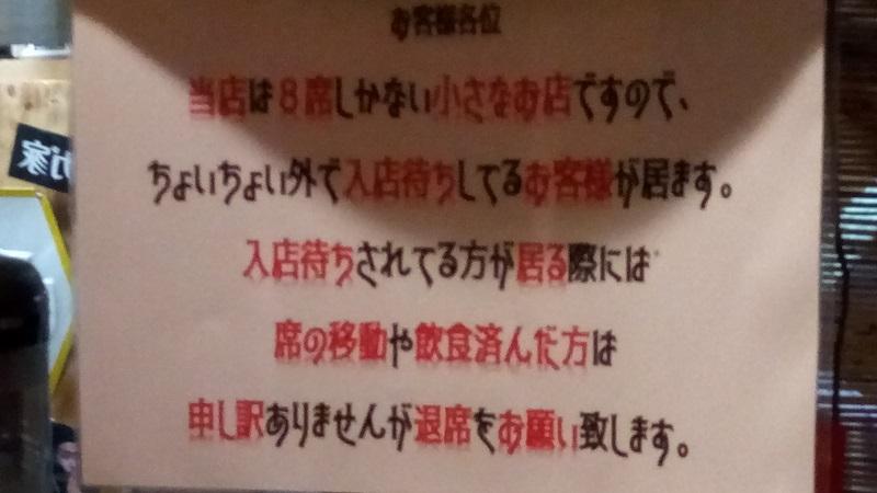 横浜家系クマガ家、食ったら帰れよ!