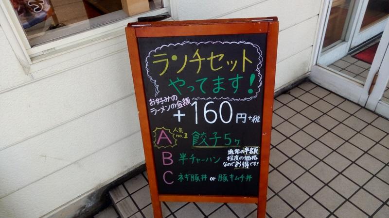 くるまやラーメン 東松山店(ランチセット)