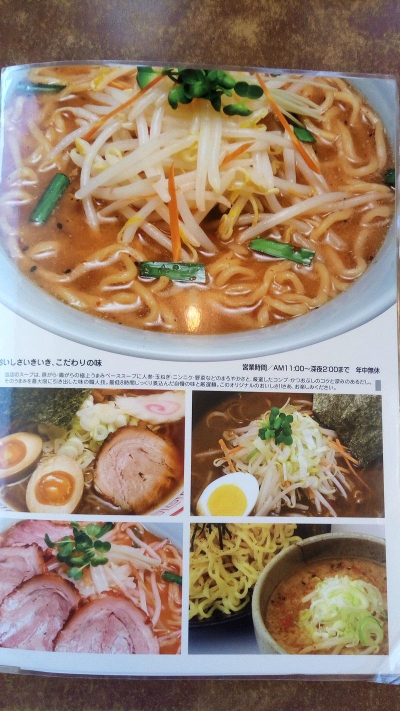 くるまやラーメン 東松山店(メニュー2)
