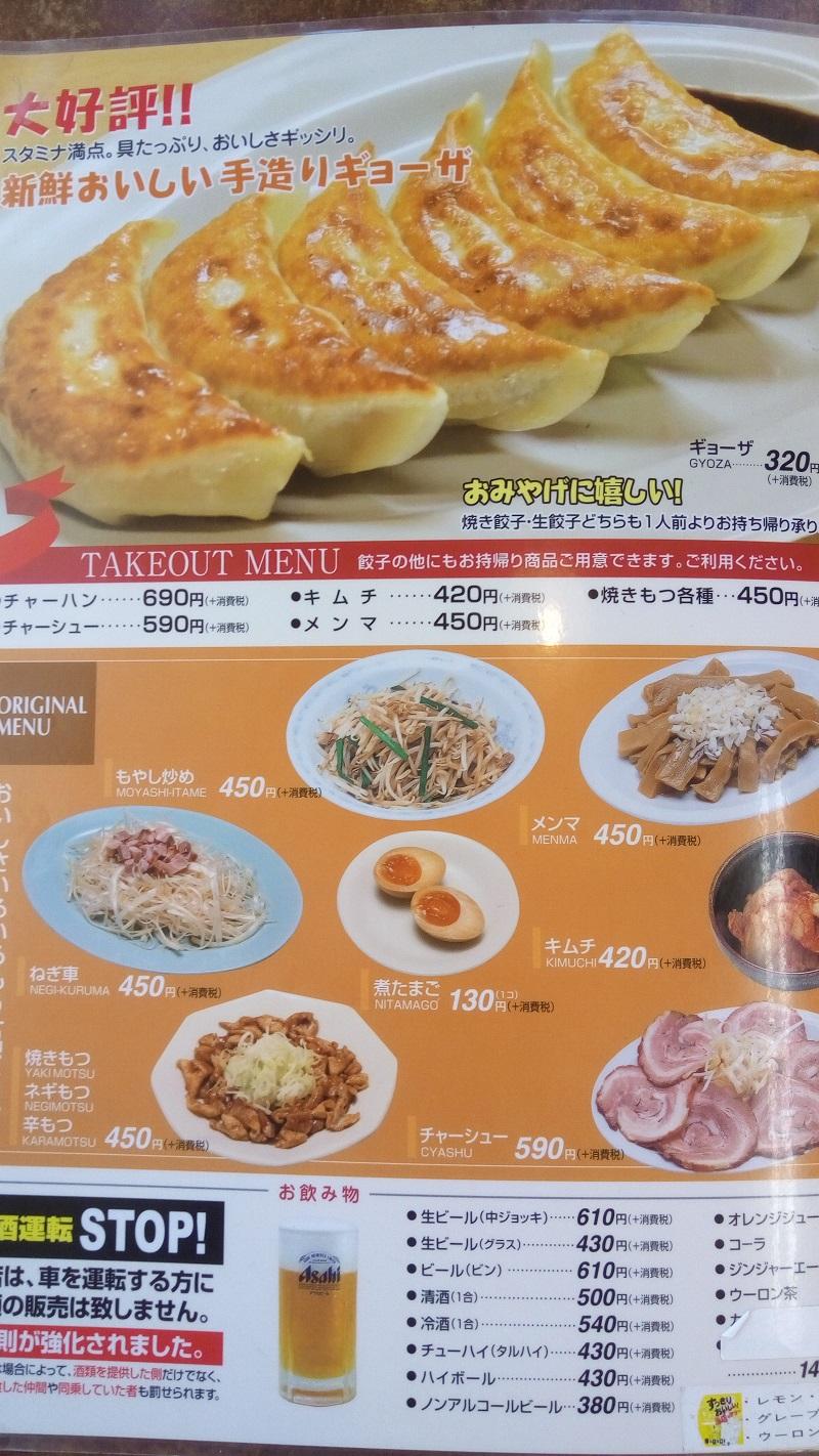 くるまやラーメン 東松山店(メニュー3)