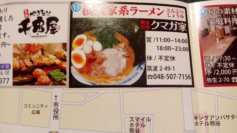 熊谷ロイヤルホテルすずき、広告に家系ラーメンクマガヤ