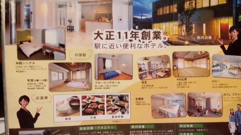 熊谷ロイヤルホテルすずき、大正11年創業