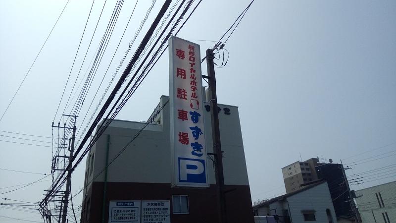 熊谷ロイヤルホテルすずきの看板