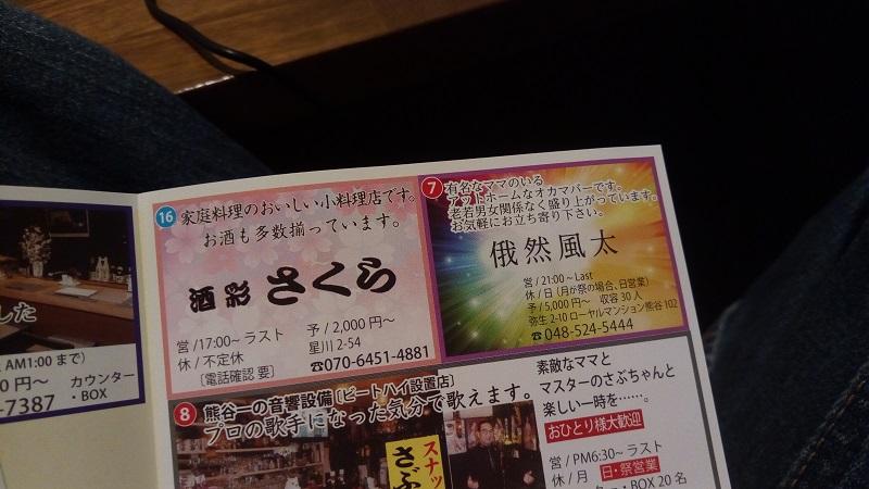 熊谷ロイヤルホテルすずき、広告に俄然風太!
