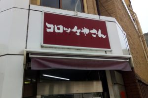 西京屋肉店の外観