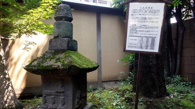 星溪園、なんか仏教的な物