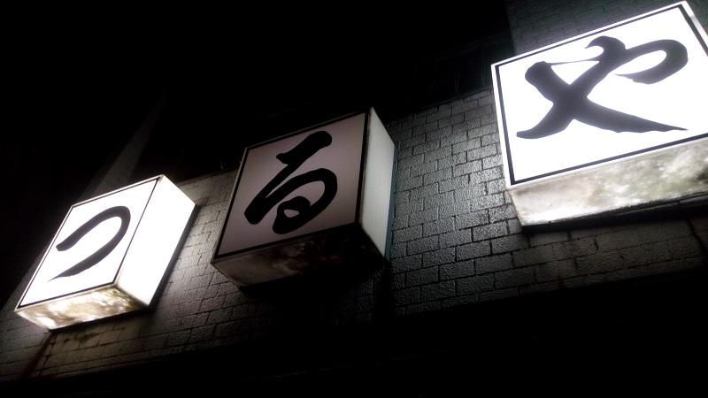 つるや(東松山のそば屋)