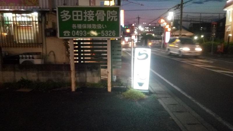 横道(駅から車で行くとこんな感じ)