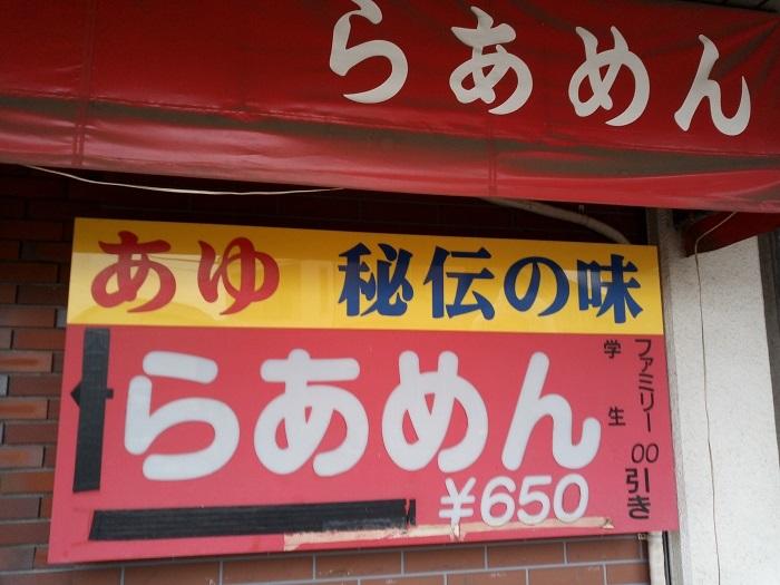 あゆ東松山店