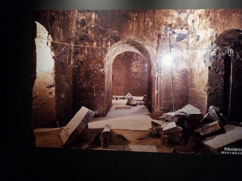 曹操のお墓