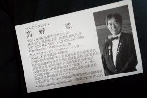マスターソムリエ、高野豊さんの名刺