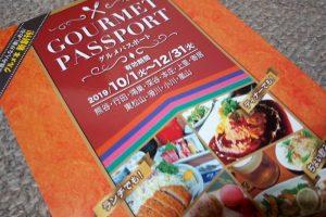 ランチパスポートがグルメパスポートって名前に変わったよ!